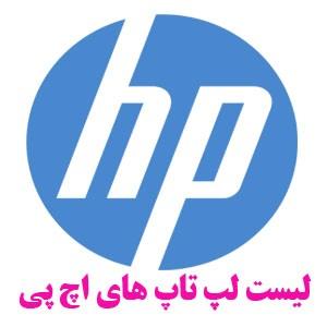 لیست لپ تاپ های اچ پی