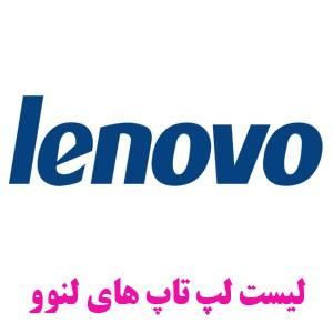 لیست لپ تاپ های لنوو